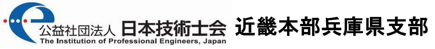 公益社団法人 日本技術士会近畿本部兵庫県支部